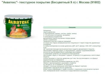 """""""Акватекс""""-текстурное покрытие (Бесцветный 9 л)"""
